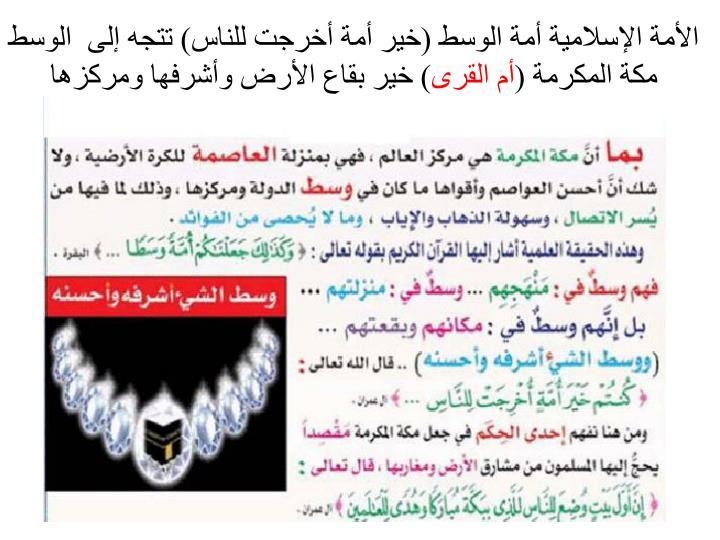 الأمة الإسلامية أمة الوسط (خير أمة أخرجت للناس) تتجه إلى  الوسط مكة المكرمة (