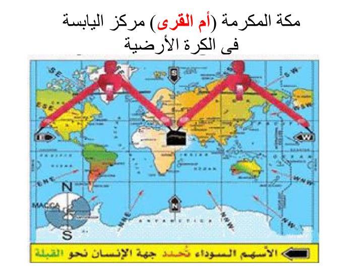 مكة المكرمة (
