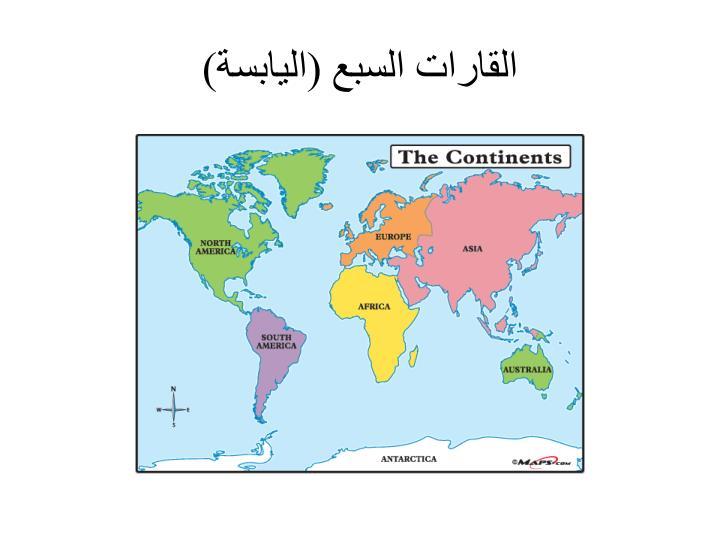 القارات السبع (اليابسة)