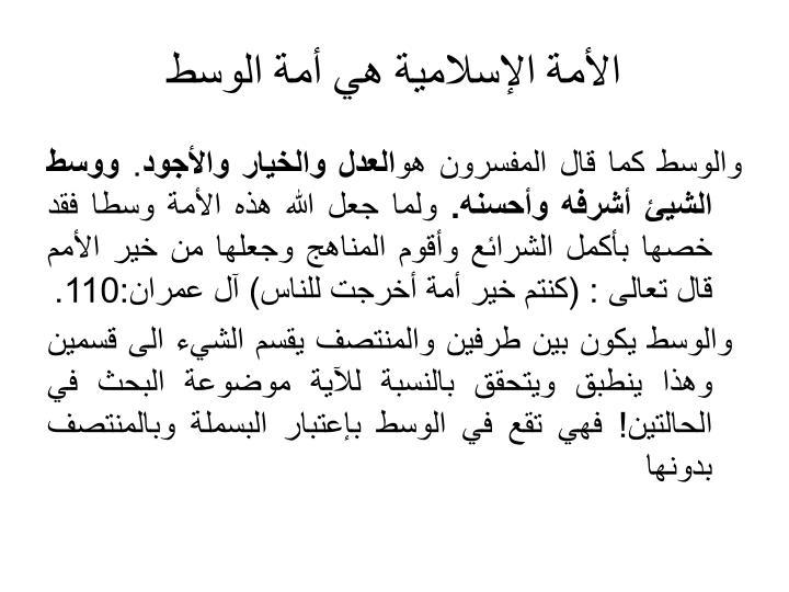 الأمة الإسلامية هي أمة الوسط