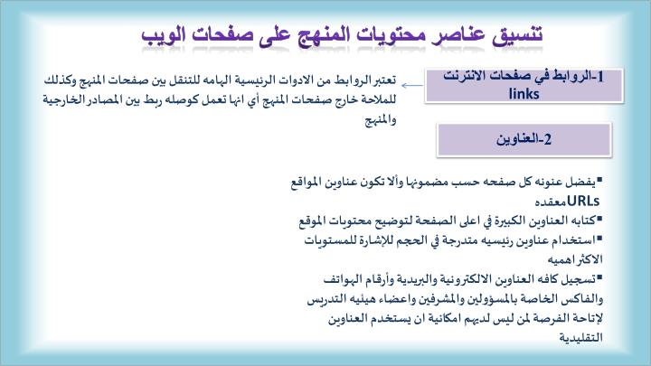 تنسيق عناصر محتويات المنهج على صفحات الويب