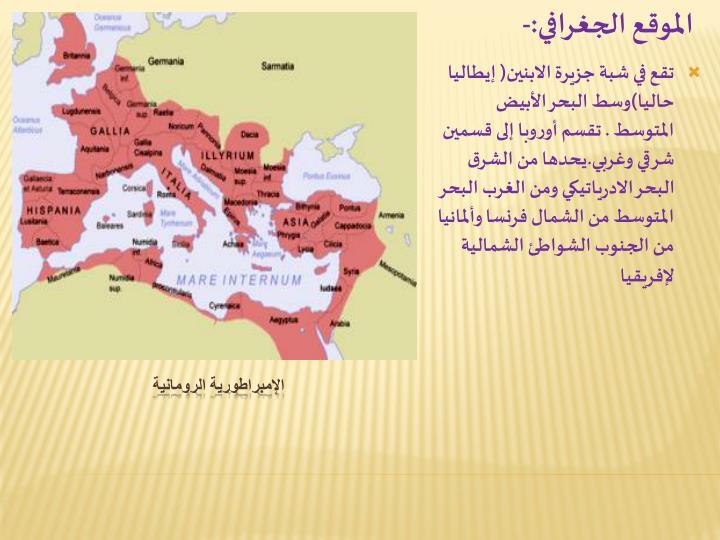 الموقع الجغرافي:-