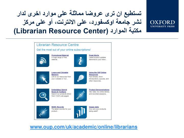 تستطيع ان ترى عروضا مماثلة على موارد اخرى لدار نشر جامعة اوكسفورد، على الانترنت، أو على مركز مكتبة الموارد (Librarian Resource Center)