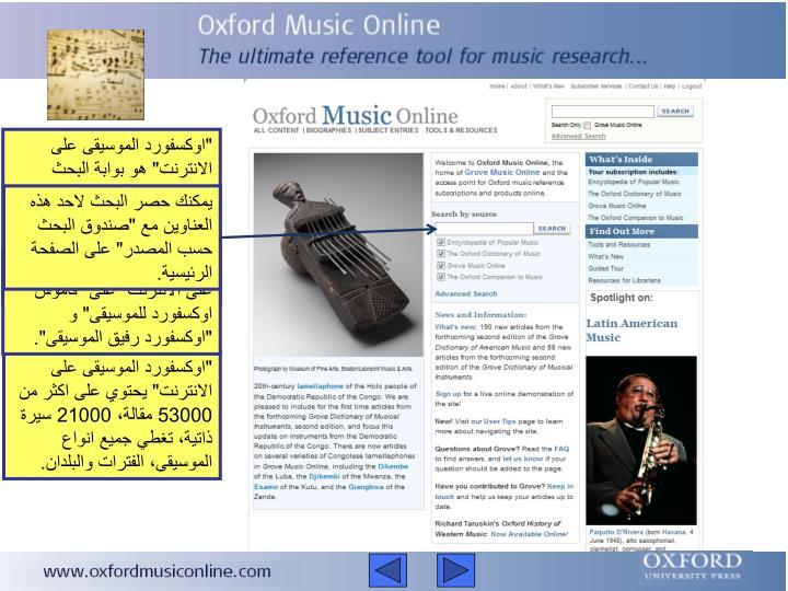 """""""اوكسفورد الموسيقى على الانترنت"""" هو بوابة البحث """"لجروف الموسيقى اونلاين""""، الذي حصد العديد من الجوائز. ويمثل المرجعية العليا في جميع أنواع الموسيقى التي تتراوح بين باخ والبلوز."""