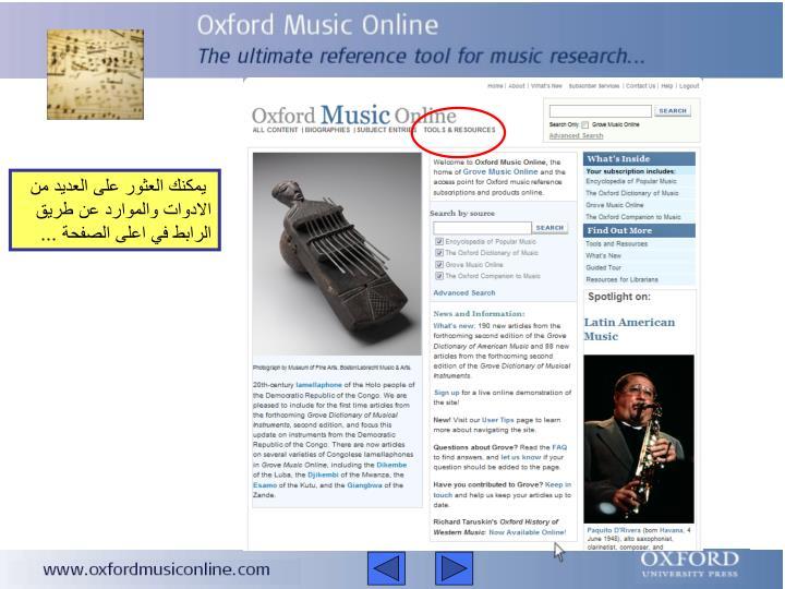 يمكنك العثور على العديد من الادوات والموارد عن طريق الرابط في اعلى الصفحة ...