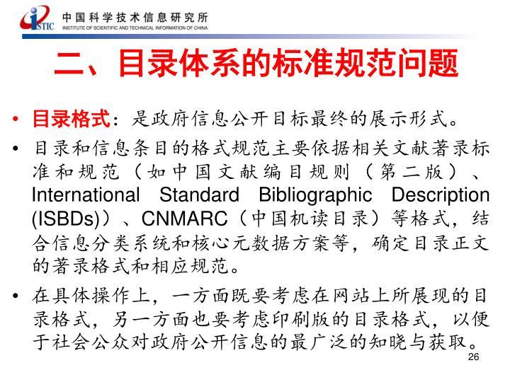 二、目录体系的标准规范问题