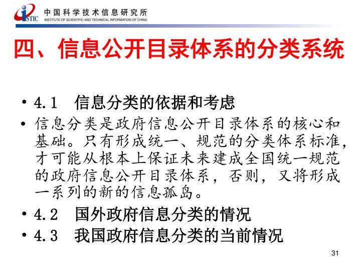 四、信息公开目录体系的分类系统