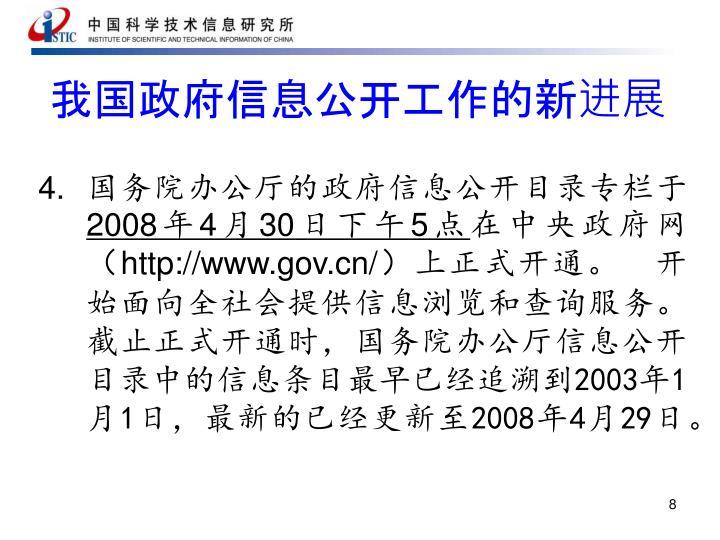 我国政府信息公开工作的新进展