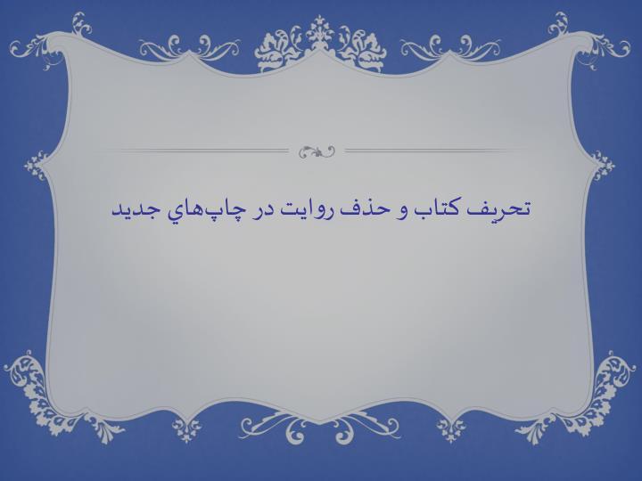 تحريف كتاب و حذف روايت در چاپهاي جديد