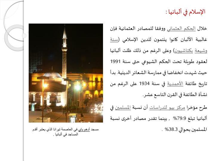 الإسلام في ألبانيا :