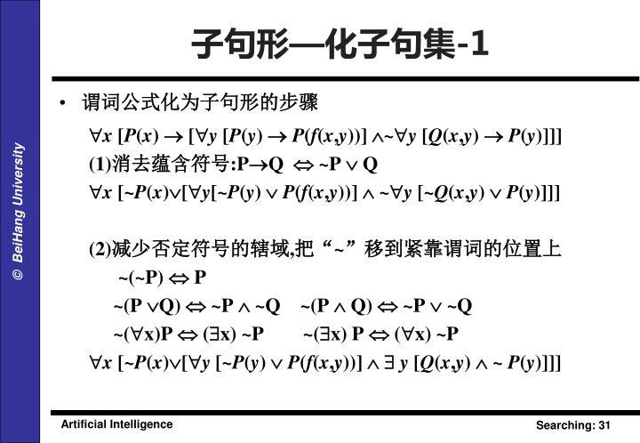 子句形—化子句集-1