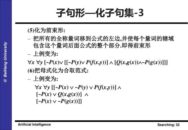 子句形—化子句集-3