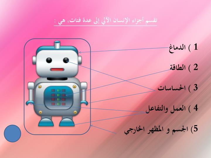 تقسم أجزاء الإنسان الآلي إلى عدة فئات، هي :