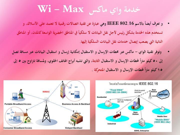 خدمة واي ماكس