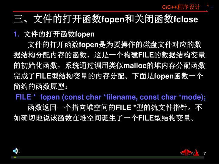 三、文件的打开函数