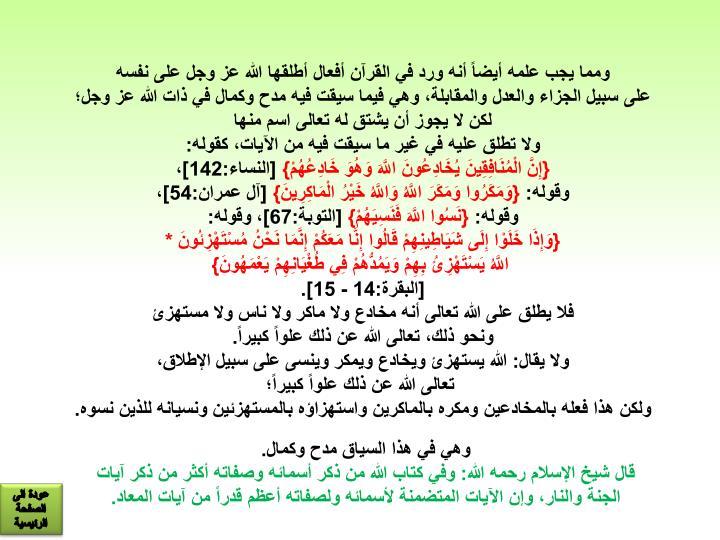 ومما يجب علمه أيضاً أنه ورد في القرآن أفعال أطلقها الله عز وجل على نفسه