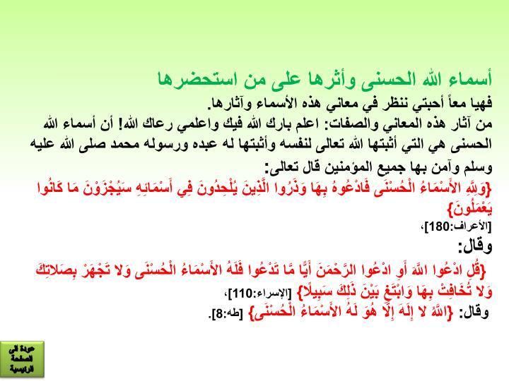 أسماء الله الحسنى وأثرها على من استحضرها