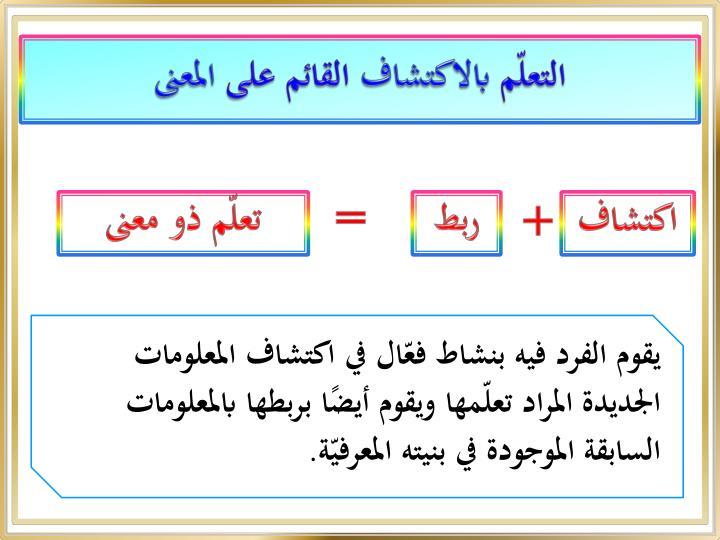 التعلّم