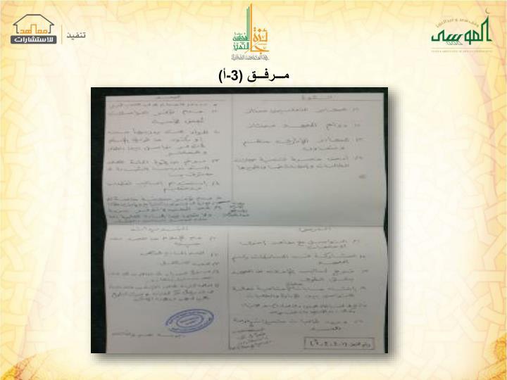 مـــرفـــق (3-أ)