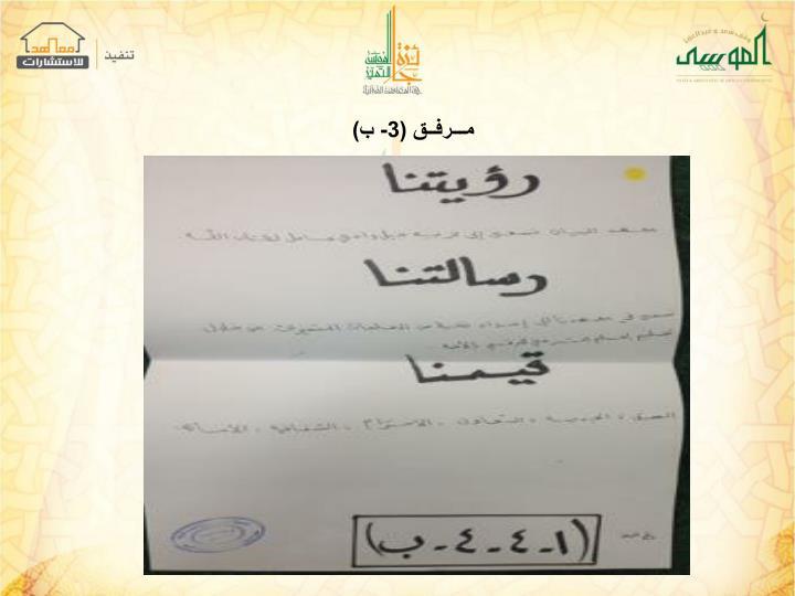 مـــرفــق (3-
