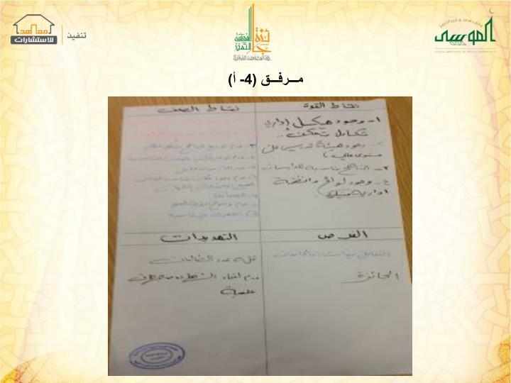 مـــرفـــق (4-