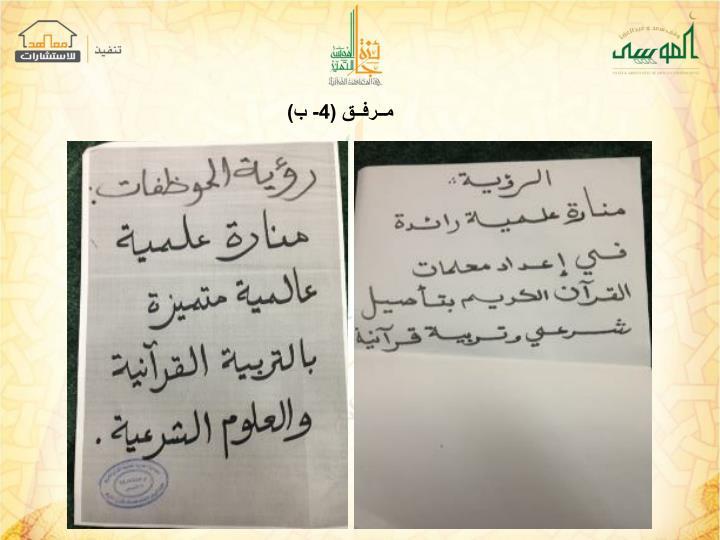 مــرفــق (4-
