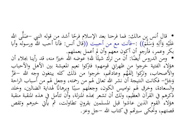 قال أنس بن مالك: فما فرحنا بعد الإسلام فرحًا أشد من قوله النبي -صَلًّى اللُه عَلَيْهِ وَآَلِهِ وَسَلَّمَ