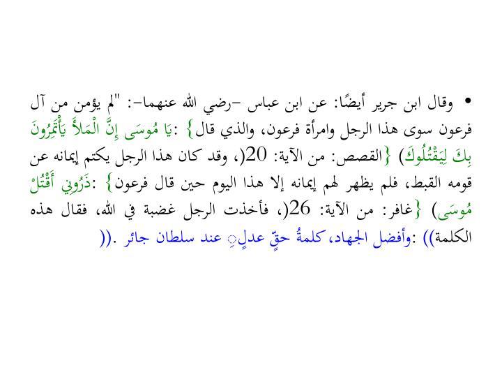 """وقال ابن جرير أيضًا: عن ابن عباس -رضي الله عنهما-: """"لم يؤمن من آل فرعون سوى هذا الرجل وامرأة فرعون، والذي قال"""