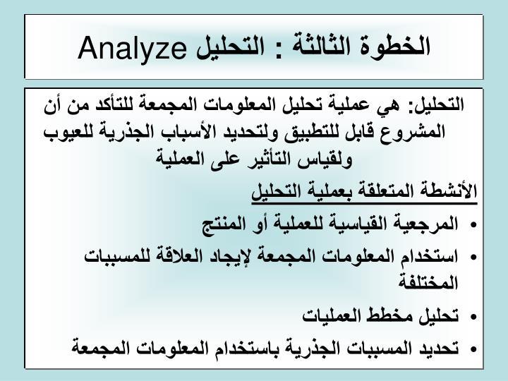 الخطوة الثالثة : التحليل