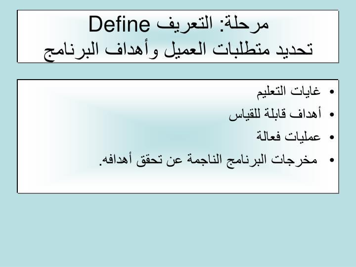 مرحلة: التعريف