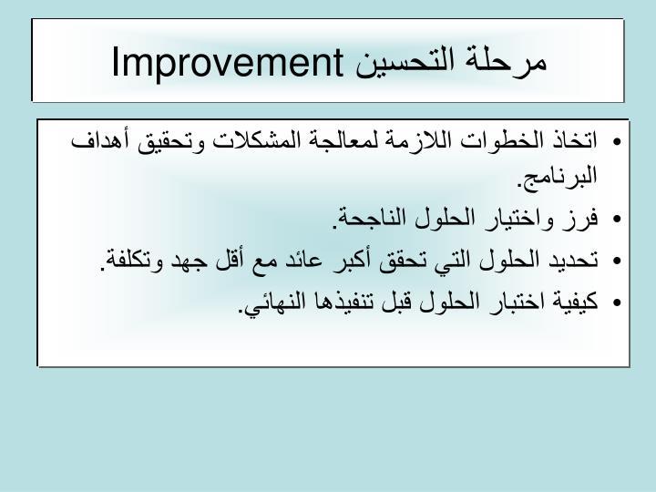 مرحلة التحسين
