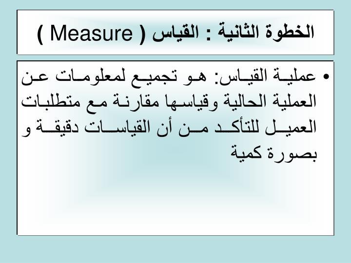 الخطوة الثانية : القياس (