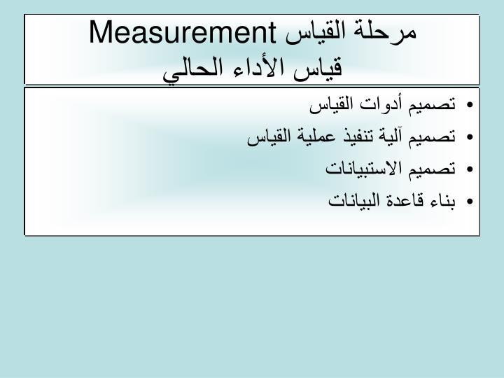 مرحلة القياس