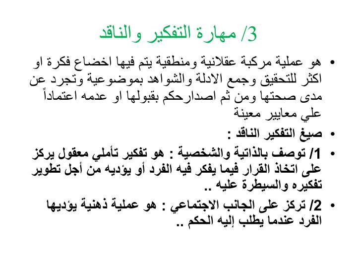 3/ مهارة التفكير والناقد