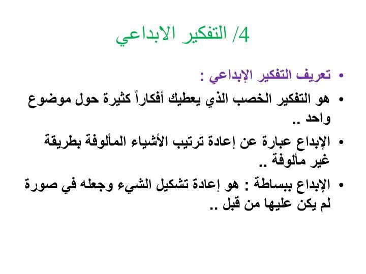 4/ التفكير الابداعي