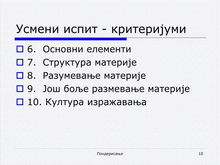 Усмени испит - критеријуми