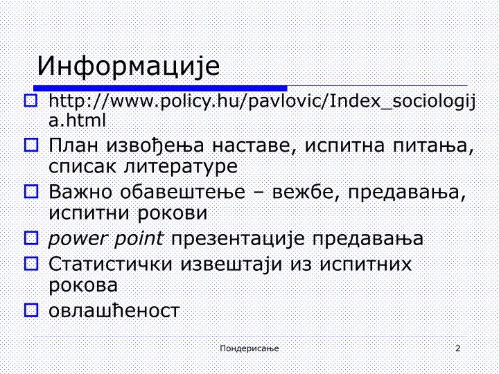 Информације