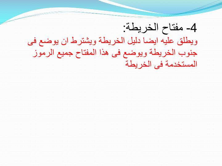 4- مفتاح الخريطة: