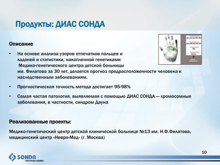Продукты: ДИАС СОНДА