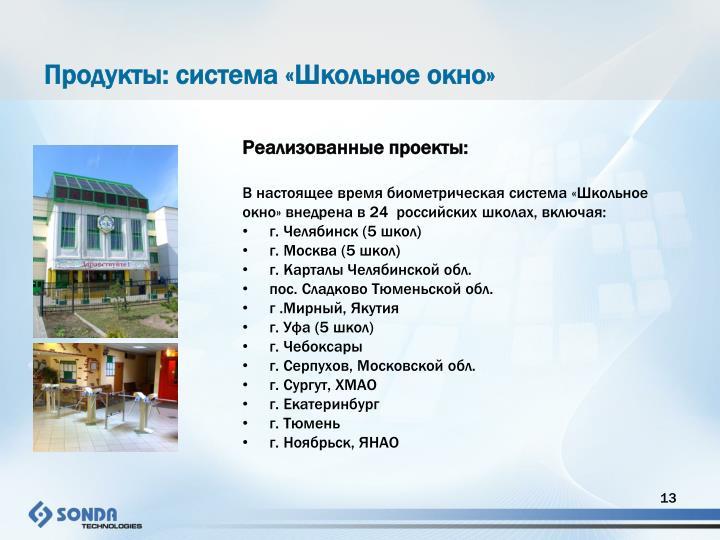 Продукты: система «Школьное окно»