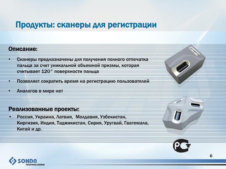 Продукты: сканеры для регистрации