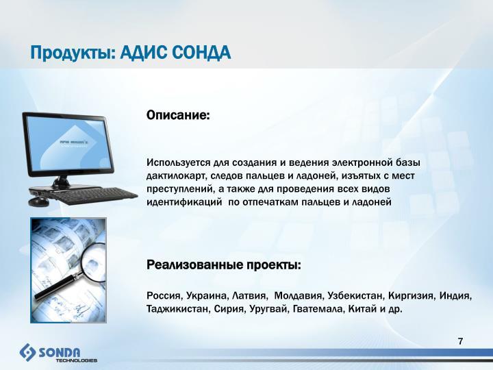 Продукты: АДИС СОНДА
