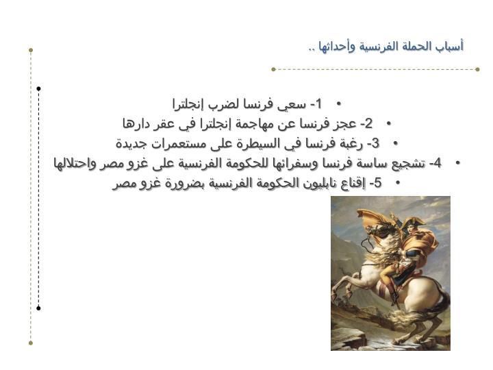 أسباب الحملة الفرنسية وأحداثها ..