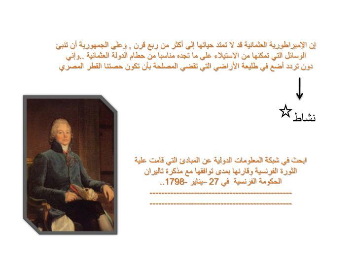 إن الإمبراطورية العثمانية قد لا تمتد حياتها إلى أكثر من ربع قرن
