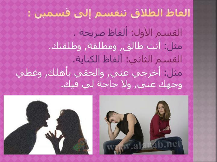 الفاظ الطلاق تنقسم إلى قسمين :