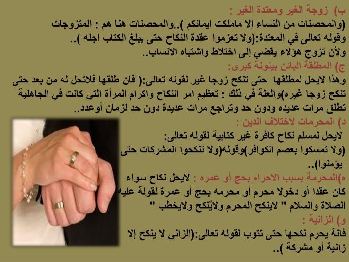 ب)  زوجة الغير