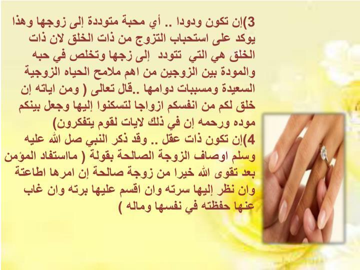3)إن تكون ودودا .. أي محبة متوددة إلى زوجها وهذا