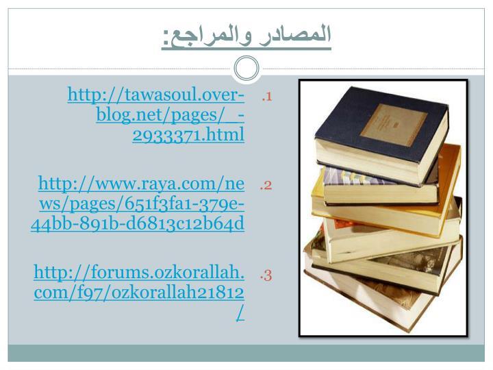 المصادر والمراجع: