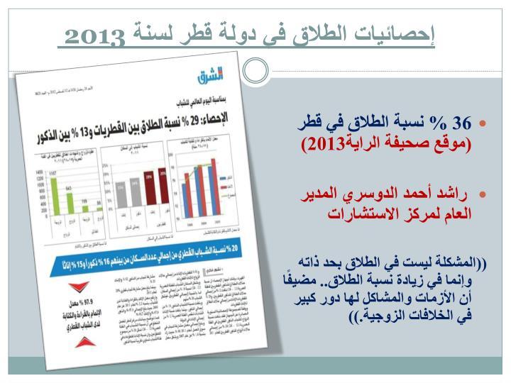 إحصائيات الطلاق في دولة قطر لسنة