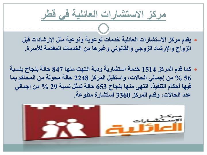 مركز الاستشارات العائلية في قطر